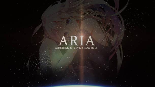 """『MUSICAL & LIVE SHOW2018""""ARIA""""』"""