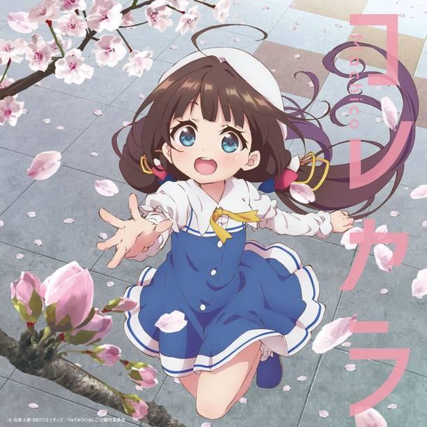 シングル「コレカラ」【通常盤】(CD) (C)白鳥士郎・SB クリエイティブ/りゅうおうのおしごと!製作委員会