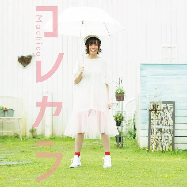シングル「コレカラ」【初回限定盤】(CD+DVD)