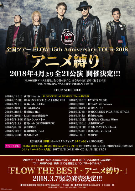 『FLOW 15th Anniversary TOUR 2018「アニメ縛り」』