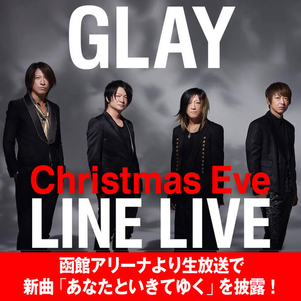 『GLAY クリスマス・イブ記念 LINE LIVE』