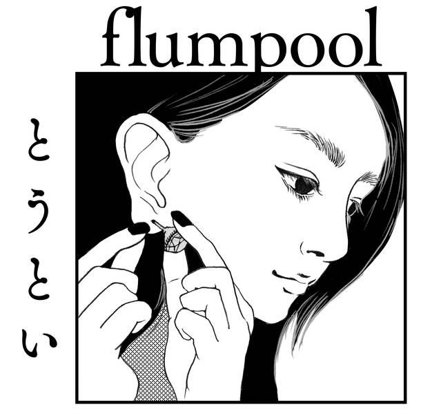 シングル「とうとい」【通常盤】(CD)