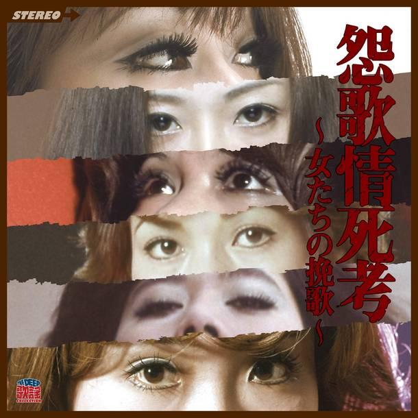 アルバム『怨歌情死考−えんかじょうしこう− 〜女たちの挽歌〜』