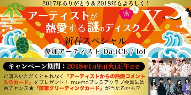 キャンペーン「アーティストが熱愛する 謎のディスクX 新春スペシャル」