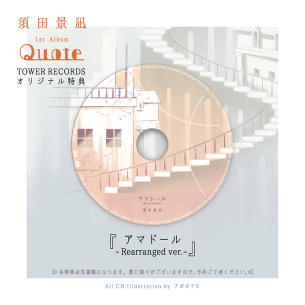 アルバム『Quote』TOWER RECORDS特典CD