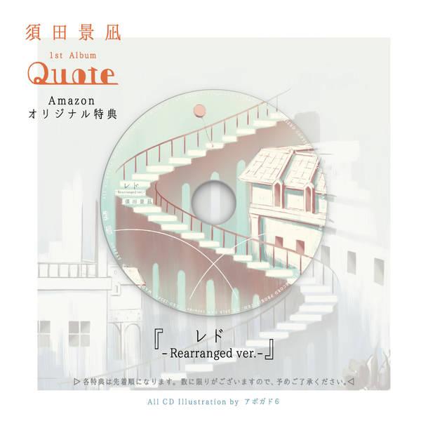 アルバム『Quote』Amazon特典CD