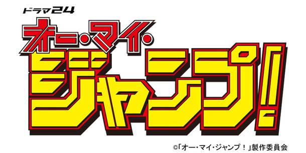 ドラマ24第50弾特別企画『オー・マイ・ジャンプ!~少年ジャンプが地球を救う~』