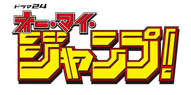 ドラマ24第50弾特別企画『オー・マイ・ジャンプ!~少年ジャンプが地球を救う~』(c)「オー・マイ・ジャンプ!」製作委員会