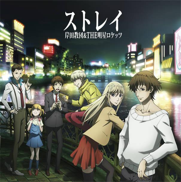 シングル「ストレイ」【アニメ盤】