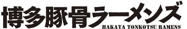 アニメ『博多豚骨ラーメンズ』ロゴ