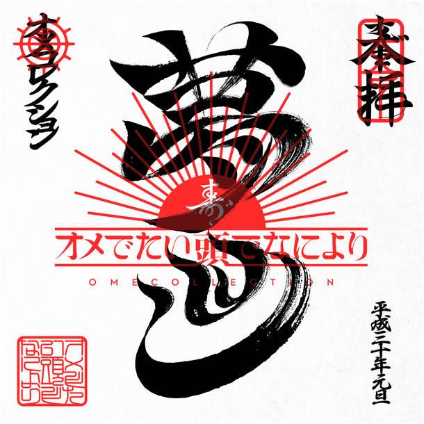 アルバム『オメコレクション』【通常盤】(CD)