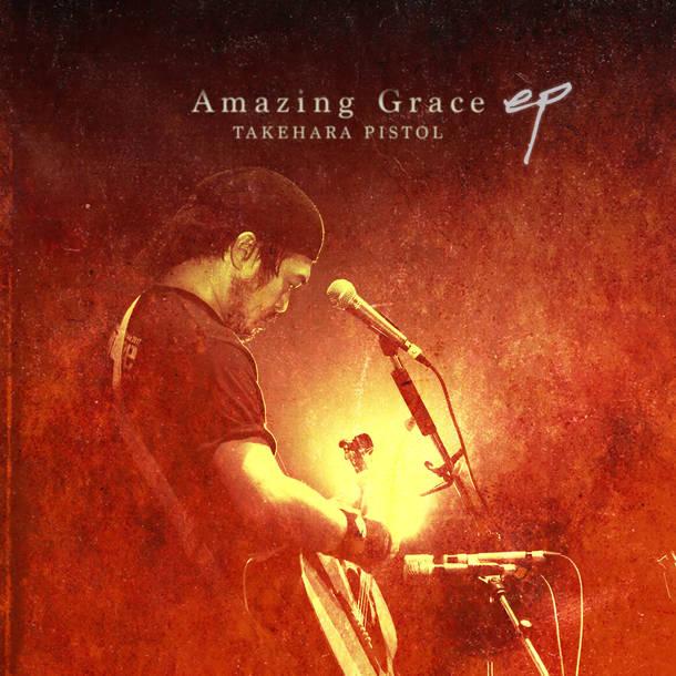 配信限定EP「Amazing Grace ep」