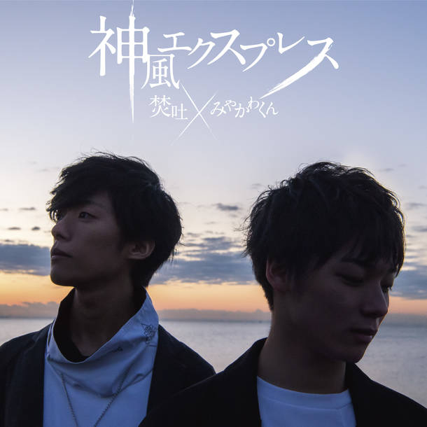 シングル「神風エクスプレス」【初回限定盤】(CD+DVD)