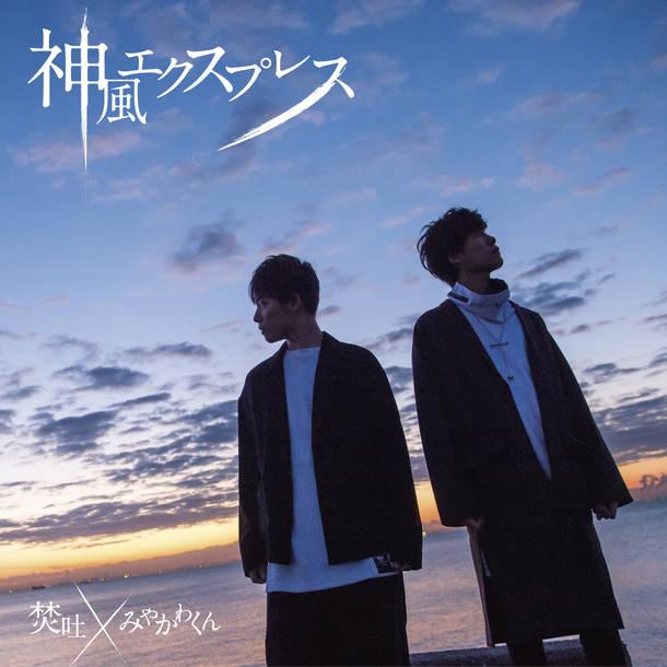 シングル「神風エクスプレス」【通常盤】(CD)