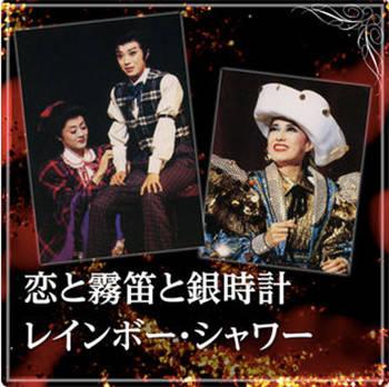 「レインボー・シャワー」収録作品『月組 大劇場「恋と霧笛と銀時計/レインボー・シャワー」』
