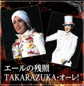 「TAKARAZUKA・オーレ!」収録作品『月組 大劇場「エールの残照/TAKARAZUKA・オーレ!」』
