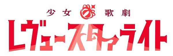 『少女☆歌劇 レヴュースタァライト』ロゴ
