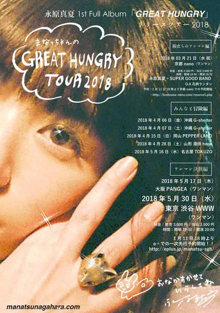 まなっちゃんのGREAT HUNGRY TOUR 2018