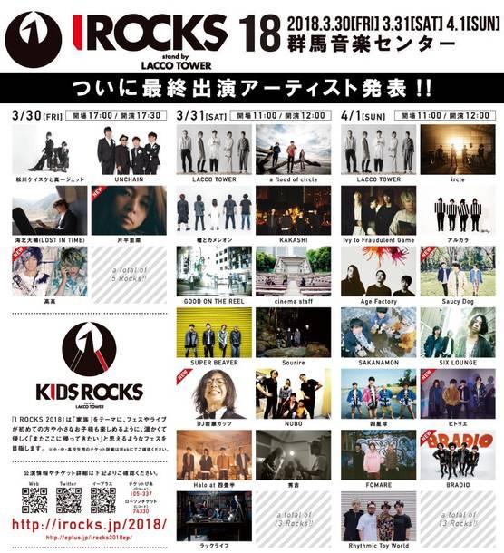 『I ROCKS 2018』最終出演アーティスト発表