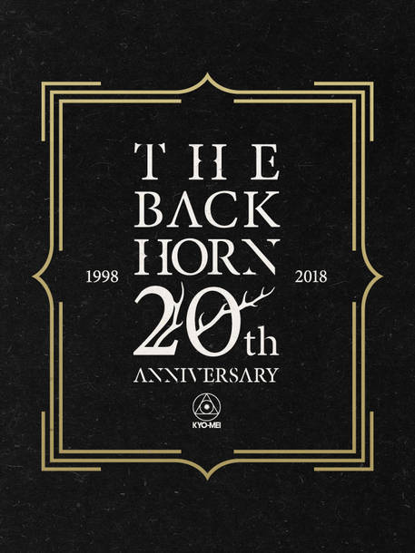THE BACK HORN 20周年ロゴ