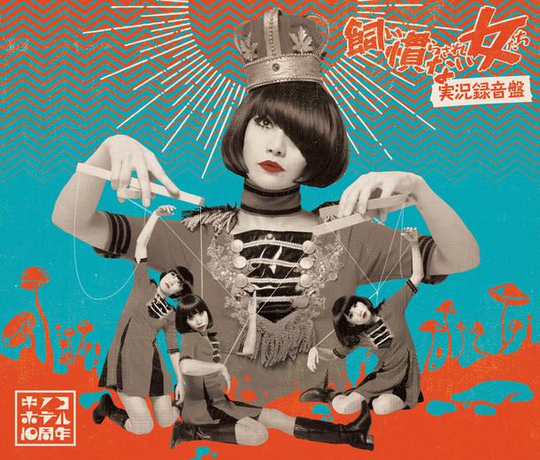 アルバム『飼い慣らされない女たち〜実況録音盤』ジャケット