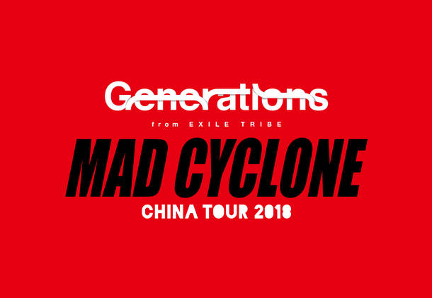 "『GENERATIONS CHINA TOUR 2018 ""MAD CYCLONE""』"