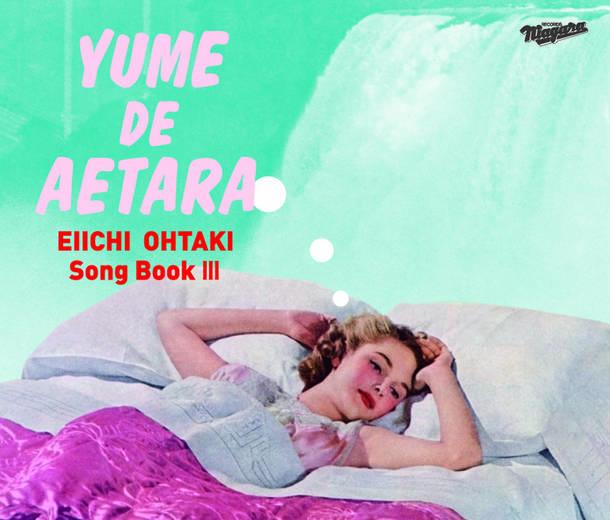 アルバム  『EIICHI OHTAKI Song Book _Ⅲ 大瀧詠一作品集 Vol.3  「夢で逢えたら」(1976~2018)』