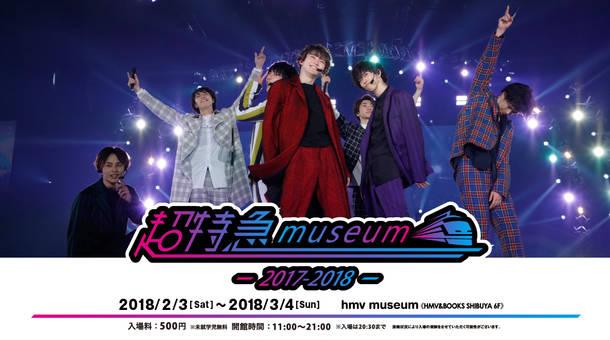 『超特急museum ~ 2017 – 2018 ~』