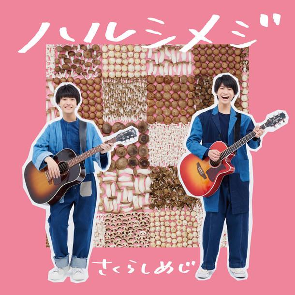 アルバム『ハルシメジ』【CD+DVD盤】