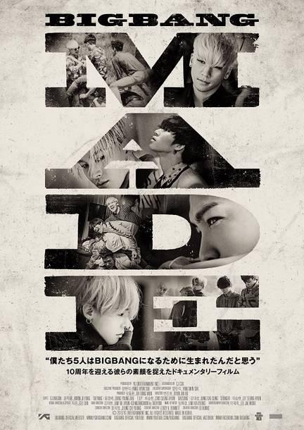 『BIGBANG MADE』ビジュアル