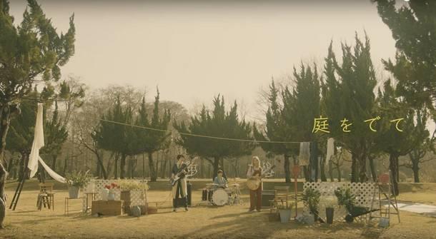 「庭をでて」MV