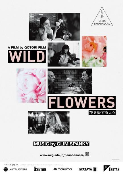『2018花々祭 WILD FLOWERS~花を愛する人々~』キービジュアル