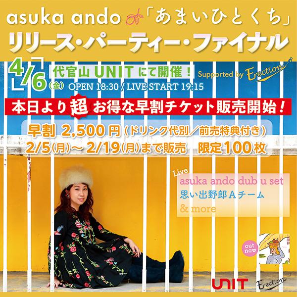 asuka ando、新作『あまいひとくち』リリパ・ファイナルに思い出 ...