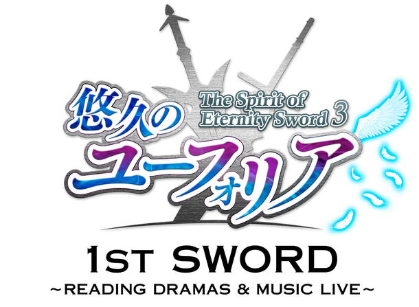 『永遠神剣・第3章 悠久のユーフォリア 1st SWORD 〜READING DRAMAS & MUSIC LIVE〜』ロゴ