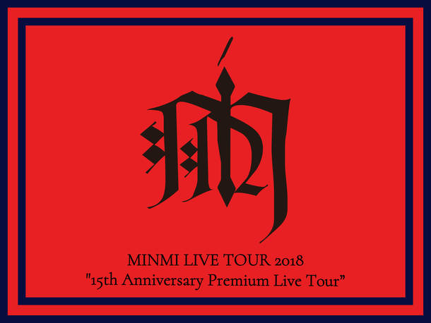 "『MINMI LIVE TOUR 2018 ""15th Anniversary Premium Live Tour""』ロゴ"