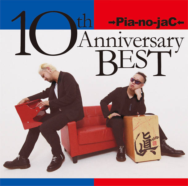 アルバム『10th Anniverary BEST』