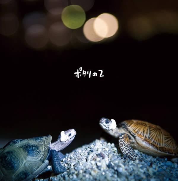 アルバム『ポタリの2』