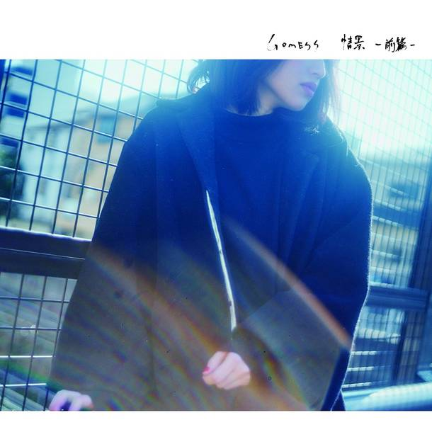 「Fake」収録アルバム『情景 −前篇-』/GOMESS