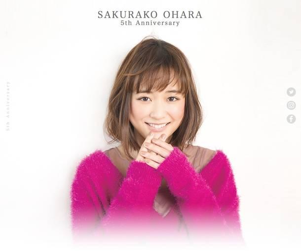 『大原櫻子5周年記念サイト』トップページ