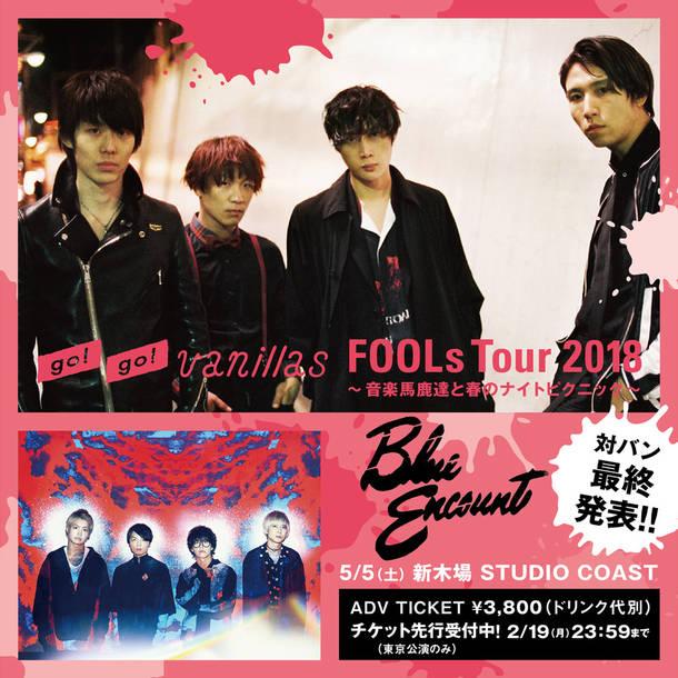 『FOOLs Tour 2018~音楽馬鹿達と春のナイトピクニック~』対バン第六弾発表