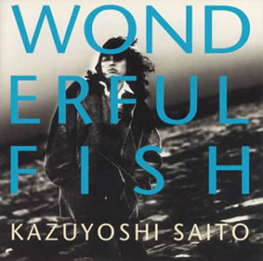 『WONDERFUL FISH』('95)/斉藤和義