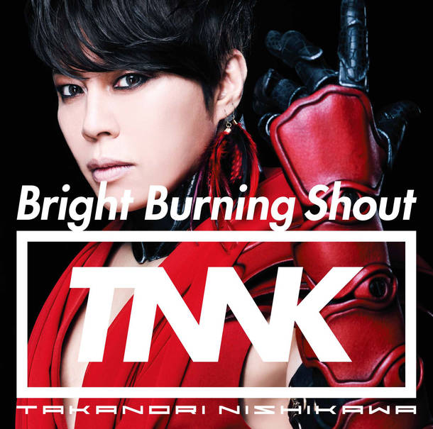 シングル「Bright Burning Shout」【初回生産限定盤(DVD付)】