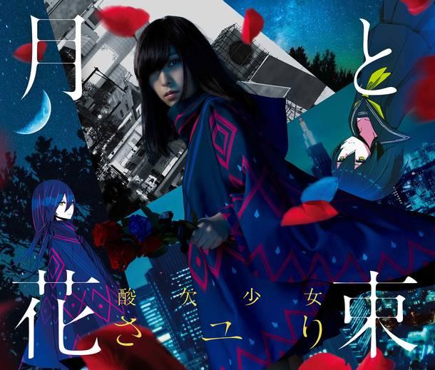 シングル「月と花束」【通常盤】