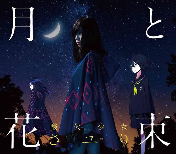 シングル「月と花束」【初回生産限定盤(DVD付)】