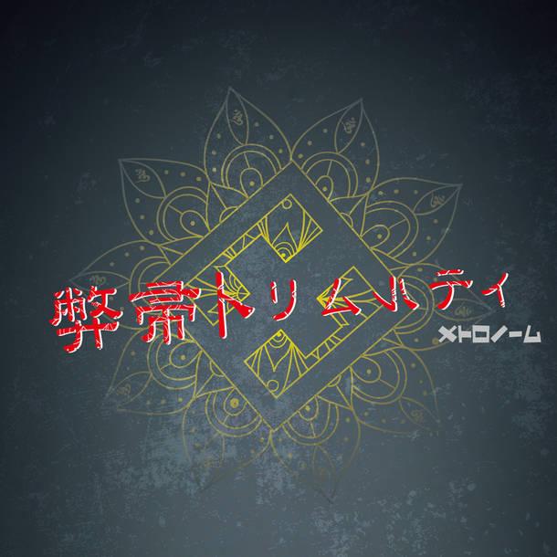 シングル「弊帚トリムルティ」【初回限定プレス盤(DVD付)】