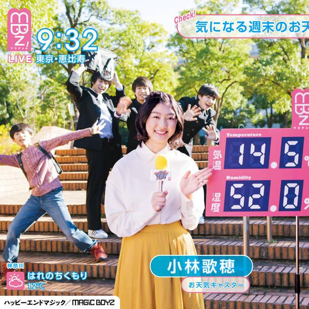 シングル「ハッピーエンドマジック」【おねだり盤】