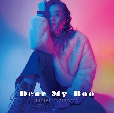 當山みれい、清水翔太「My Boo」のアンサーソング「Dear My Boo」MV公開&先行配信スタート