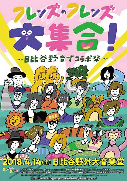 ワンマンライブ『フレンズのフレンズ大集合!〜日比谷野音でコラボ祭〜』