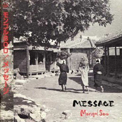 「あなたに」収録アルバム『MESSAGE』/MONGOL800
