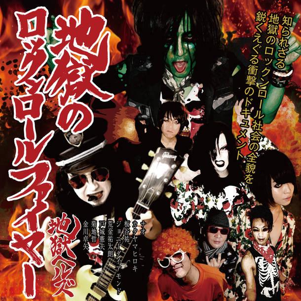 アルバム『地獄のロックンロールファイヤー』
